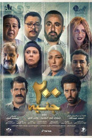 200 Genneh (Arabic)