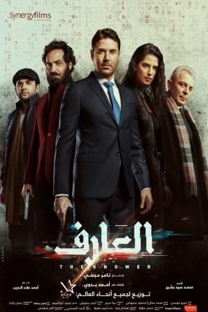 Al Arif (Arabic)