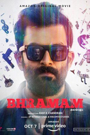 Bhramam (Malayalam)