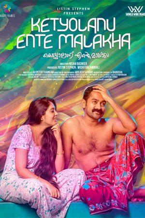 Kettiyollaanu Ente Maalakha (Malayalam)