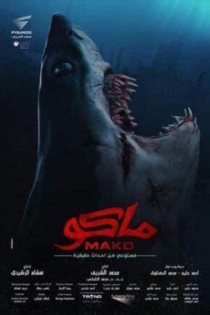 Mako (Arabic)