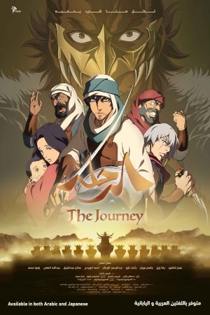 The Journey (Arabic)