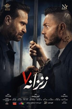 Zinzana 7 (Arabic)