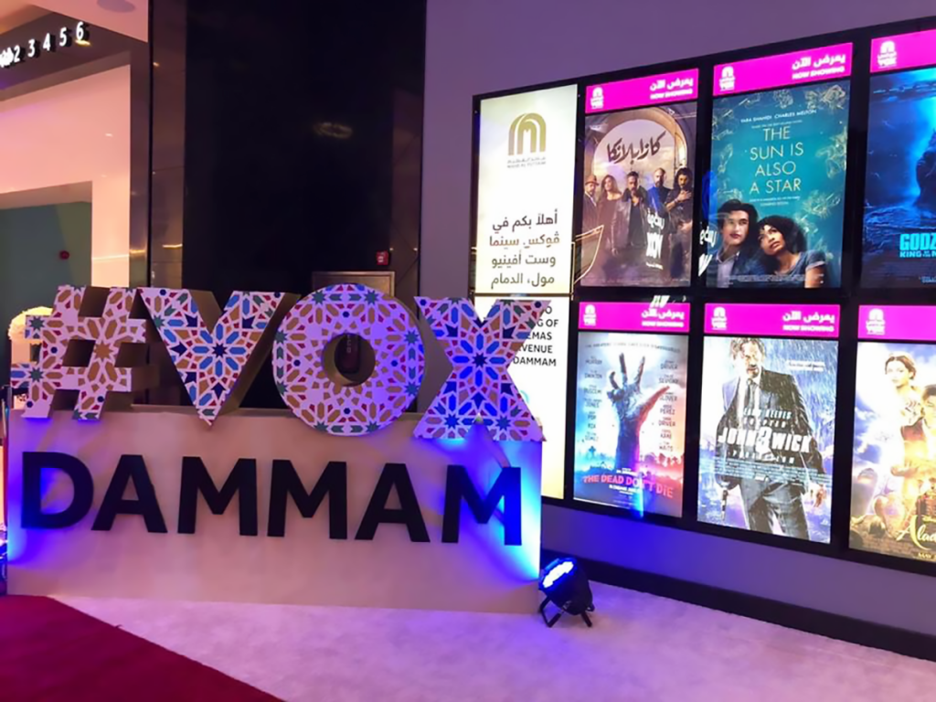 VOX Cinemas now open at West Avenues Dammam in KSA