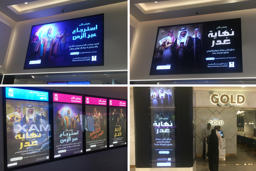 Off-screen advertising options in KSA booked by the Ministry of Commerce and Investment